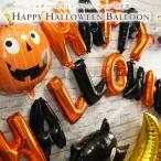 ハロウィン風船 バルーン HAPPY HELLOWEEN 文字風船 14文字 飾り付け バルーンデコレーション ハッピーハロウィン ぺたんこ配送