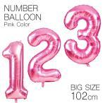 数字 バルーン 特大 誕生日 ピンク ナンバーバルーン 102cm  風船 飾り付け サプライズ  大きい プレゼント 安い おもちゃ  大きめ ぺたんこ配送