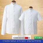 コックコート 半袖 長袖 SKシングルコックコート コック服 白衣 キッチン用制服