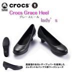 クロックス グレース ヒール パンプス 女性用 レザー 4cm 黒 ローヒール 正規品