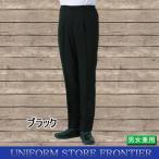 黒ズボン パンツ コックズボン ホール用ズボン 黒 ブラック