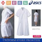 ナースワンピース 医療 アシックス LKM401 ナース服 ナースウェア 白衣 女性 asics 医療用ワンピース 医療用衣料