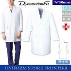 白衣 男性 医療 ドクターコート MZ-0025 ミズノ ドクターウェア Sボタン シングルボタン 医療白衣 診察衣