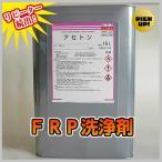 FRP洗浄剤アセトン 4L