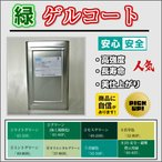 高強度 FRP ゲルコート緑 (グリーン) 2kg 促進剤入り  硬化剤40gセット