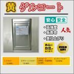 高強度 FRP ゲルコート黄色 (イエロー) 10kg 促進剤入り  硬化剤200gセット
