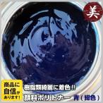 FRP専用 顔料ポリトナー 青 640g 樹脂類着色用顔料