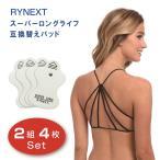 ロングライフ 低周波治療器 互換 替えパッド オムロン対応 エレパレス HV-LLPAD 替え パッド 2組4枚入り