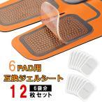 EMS 互換ジェルシート 12枚 シックスパッド互換 SIXPAD対応 ジェルシート 腹筋 専用 EMS ジェルパッド 6パッド  6.5×4.0cm ゆったりサイズ