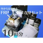 FRP防水樹脂キット おまかせ 防水セット マニュアル付 10平米 補修 FRP樹脂 材料 道具
