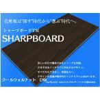 化粧合板 プリント合板 11DW クールウォルナット柄 シャープボード 2.5ミリ厚910×1820ミリ 強化紙 高機能プリント合板