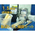 FRPポリエステル樹脂キット 仮設トイレ専用 補修剤セット 道具