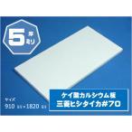 ケイカル板 耐火ボード ケイ酸カルシウム板 三菱 ヒシタイカ #70 5ミリ厚 910ミリ×1820ミリ