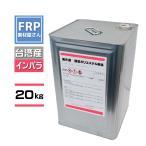 FRP樹脂 ポリエステル樹脂 インパラフィン 20kg