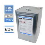 FRP樹脂 ポリエステル樹脂 20kg ノンパラフィン 青ラベル海外
