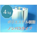 FRP樹脂 ポリエステル樹脂 4kg ノンパラフィン 材料 補修