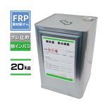 防水用 弾性FRP樹脂 軟質ポリエステル 20kg 台湾産 TMT2842