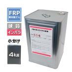 FRP樹脂ポリエステル 4kg インパラフィン FRP材料 補修