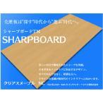 化粧合板 プリント合板 4NC クリアスメープル柄 シャープボード 2.5ミリ厚910×1820ミリ 強化紙 高機能プリント合板