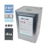 FRP樹脂 注型 封入 透明ポリエステル樹脂 高透明クリア樹脂 4kg 標本 アクセサリー作り