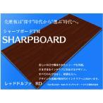 化粧合板 プリント合板 9RD アールドルファ柄 シャープボード 2.5ミリ厚910×1820ミリ 強化紙 高機能プリント合板