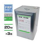 防水用 FRP樹脂 ポリエステル樹脂 20kg 3缶セット TMT2842