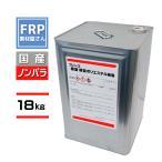 FRP樹脂 ポリエステル樹脂 ノンパラフィン 18kg 国産 フレンズポリ