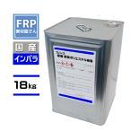 FRP樹脂 一般積層ポリエステル樹脂 インパラフィン 18kg フレンズポリ 青FR18P