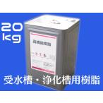 FRP樹脂 ポリエステル樹脂 20kg インパラ 低臭性 浄化槽・受水槽・飲料タンク補修に