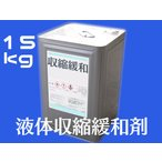 FRP樹脂 液体収縮緩和剤 16kg K-100 ポリエステル樹脂用 FRP材料 補修 直送商品