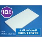 ケイカル板 耐火ボード ケイ酸カルシウム板 三菱 ヒシタイカ #70 10ミリ厚 910ミリ×1820ミリ