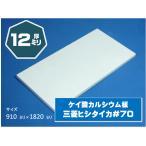 ケイカル板 耐火ボード ケイ酸カルシウム板 三菱 ヒシタイカ #70 12ミリ厚 910ミリ×1820ミリ