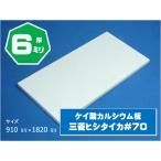 特別送料表適用品 ケイカル板 ケイ酸カルシウム板 ヒシタイカ#70 ハイラック 6ミリ×910ミリ×1820ミリ【メーカー指定不可】