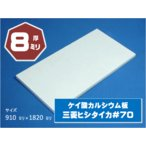 特別送料表適用品 ケイカル板 ケイ酸カルシウム板 ヒシタイカ#70 ハイラック 8ミリ×910ミリ×1820ミリ【メーカー指定不可】