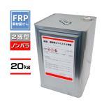 FRP樹脂 難燃性 ポリエステル樹脂 20kg FRP材料 補修
