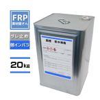 FRP樹脂防水用 ポリエステル樹脂 20kg補修