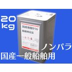 FRP樹脂 ポリエステル樹脂 ノンパラフィン 20kg