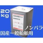 FRP樹脂 ポリエステル樹脂 ノンパラフィン 20kg 国産 PC916TN