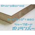 シャープボード白ポリランバーコア ファルカタ 棚板 カウンター板 5414色 ホワイト 21ミリ厚 約910×1820ミリ ランバーポリ