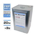 FRP樹脂 ポリエステル樹脂 ノンパラフィン 20kg 3缶セット 青ラベル台湾産