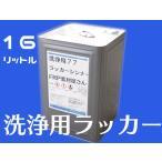 洗浄用シンナー77  16Lリットル 道具塗料の洗浄に