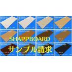 【サンプル請求】強化紙合板・SHARP・BOARD・シャープボード・高機能プリント合板