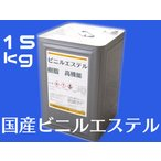 送料無料 国産 ビニルエステル樹脂 15kg 2液タイプ 耐薬品性 耐ガソリン性 高強度耐熱性 FRP樹脂 FRP材料 補修