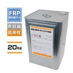 FRP樹脂低臭気ポリエステル樹脂 20kg インパラ 低臭性 FRP材料 補修