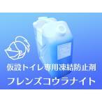 凍結防止剤 フレンズコウラナイト 20リットル・不凍液 20L セール