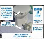 洋式簡易水洗改造キット・仮設トイレ・簡易トイレ・キャンピングカー