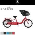 a.n.design-works 子供乗せ自転車 a.n.d coala 20インチ