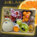 ふるふぁみお楽しみBOX-5800円