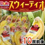 【送料無料】フィリピン産 スウィーティオバナナ 10袋