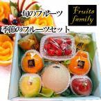 【送料無料】季節のフルーツセット ※クール便発送